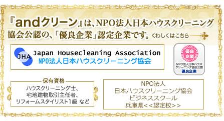 クリーニング 大阪 ハウス
